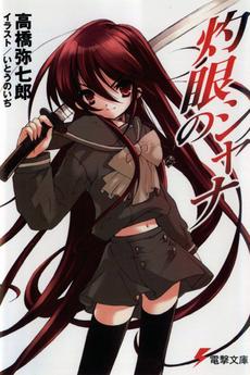 230px-Shana_novel01